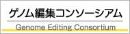 ゲノム編集コンソーシアム Genome Editing Consortium